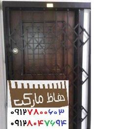 آهنگری حفاظ غرب تهران