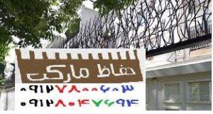 انواع حفاظ روی دیوار در غرب تهران