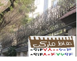 انواع حفاظ روی دیوار در فردیس