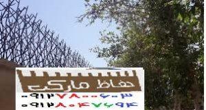 انواع حفاظ دیوار غرب تهران