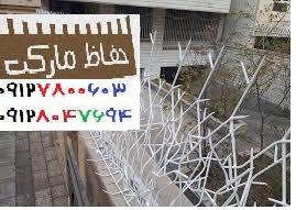 انواع حفاظ دور دیوار تبریز
