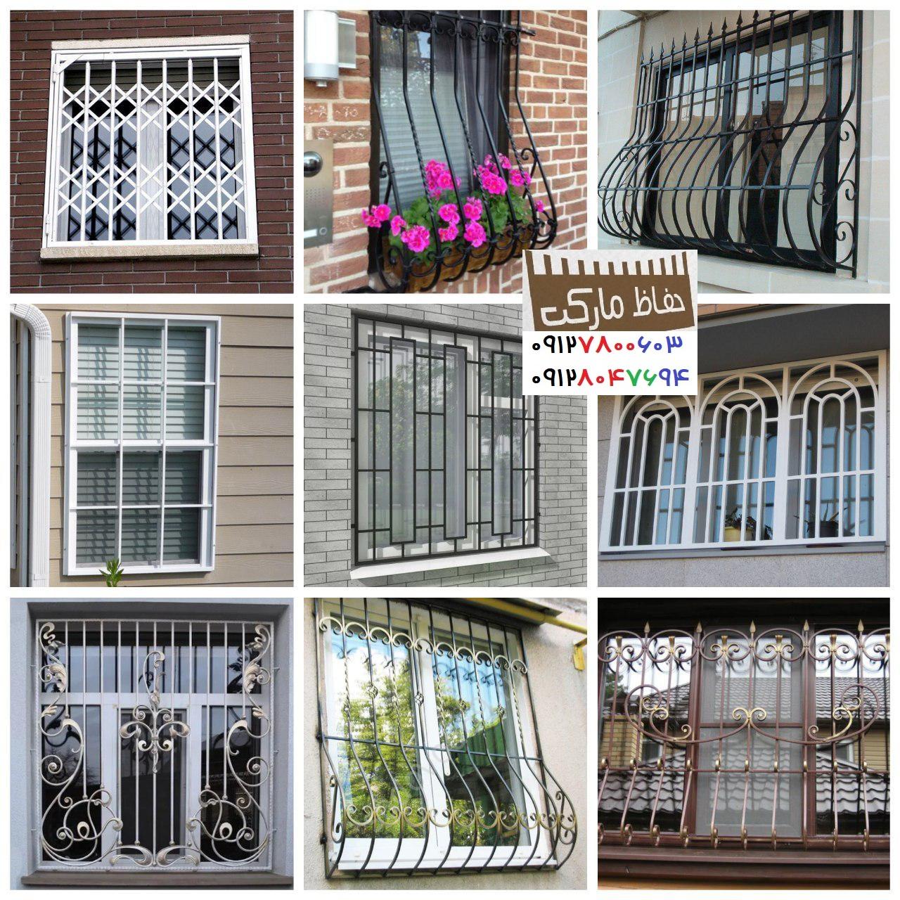 انواع نرده حفاظ پنجره