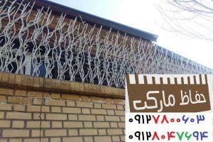 حفاظ روی دیوار تهران