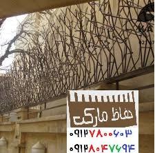 نرده حفاظ بالای دیوار