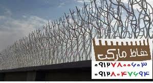 نرده بالا دیوار تهران