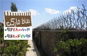 حفاظ نرده دیوار تهران