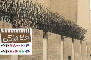 حفاظ نرده بالای دیوار